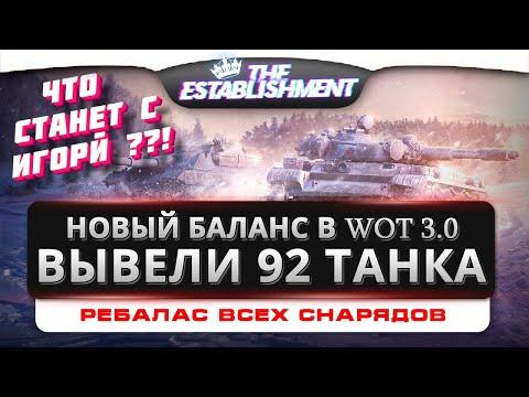 WoT 3.0 Новый Баланс  !! РЕБАЛАНС СНАРЯДОВ !! WG УДАЛИЛИ 92 ТАНКА !! WORLD OF TANKS