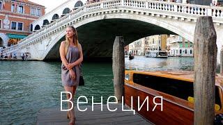 Венеция: город или музей? Италия - ЧАСТЬ I. Как попасть на Венецианский кинофестиваль