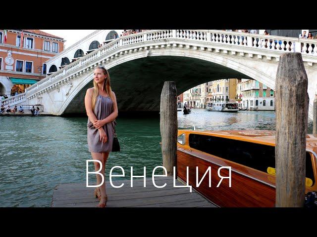 Венеция. Путешествие по Италии. Как попасть на кинофестиваль. Сан Марко. Лидо. Жизнь без туристов