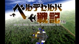 ゲームアーカイブスで配信されているプレイステーションソフト「ベルデセルバ戦記 ~翼の勲章~」オープニング.