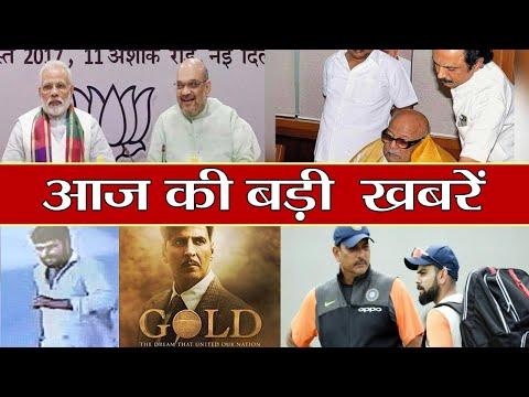News Bulletin: One Nation, One Election   DMK   Umar Khalid  India Vs England  Gold  वनइंडिया हिन्दी