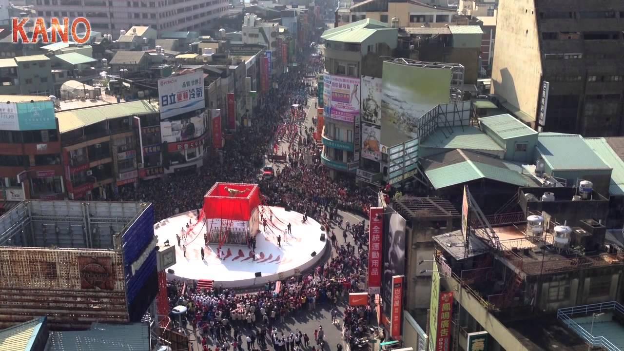 《KANO》 幕後直擊 嘉義首映 萬人遊行