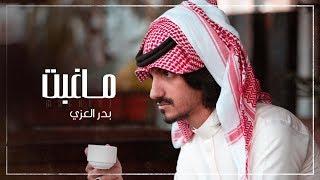 بدر العزي - ماغبت (حصرياً)   2019