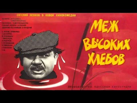 Меж высоких хлебов (1970) комедия