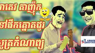 កំប្លែងខ្មែរ រឿងអាតេវ a tev nonstop,khmer new comedy