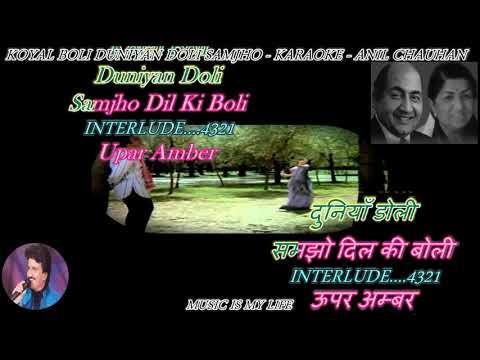 Koyal Boli Duniyan Doli- karaoke With Scrolling Lyrics Eng. & हिंदी  1st Time On YT