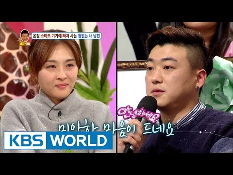 My husband is addicted to smart phones [Hello Counselor / 2017.01.02]