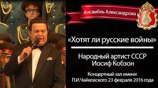 «Хотят ли русские войны», солист – народный артист СССР Иосиф Кобзон (Red Army Choir)