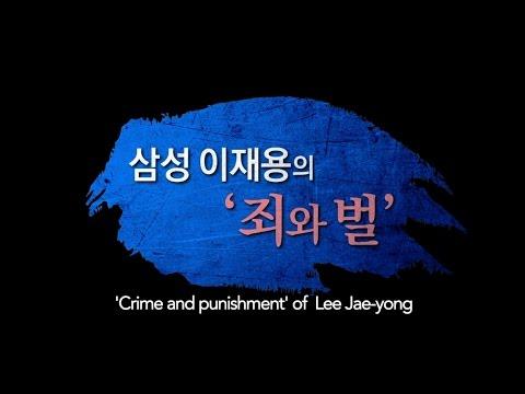 [ENG SUB] 'Crime & Punishment' of Lee Jae Yong
