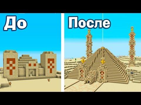 Вопрос: Как найти пустынный храм в Minecraft?