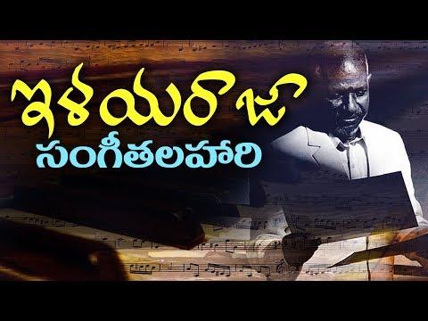 telugu-old-songs---ilayaraja-sangeetha-lahari