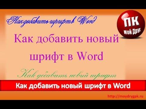Как в Word добавить новый шрифт