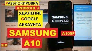 Samsung A10 2019 FRP A105F Разблокировка аккаунта google android 9