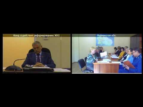 Фонд ЖКХ провел селекторное совещание с Мурманской областью. 19.05.2016