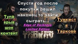 🔴 Escape from Tarkov ➤ ...