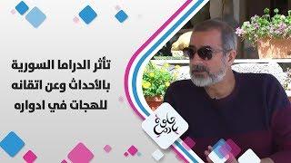 الفنان اندريه سكاف - تأثر الدراما السورية بالأحداث وعن اتقانه للهجات في ادواره