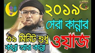 Download lagu 2019 স ল র স র ক ন ন র ওয জ Quari Shoaib Ahmed Ashrafi OAHI MEDIA 2019 শ য ইব আহম দ আশ র ফ MP3