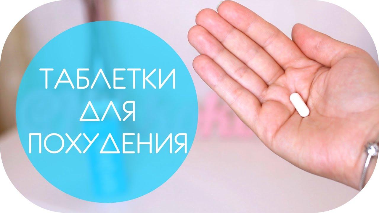 Таблетки для Похудения? | самые эффективные таблетки для похудения купить