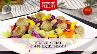 Теплый салат с фрикадельками  ПРОДУКТЫ ЕРМОЛИНО.  Вкусные рецепты.