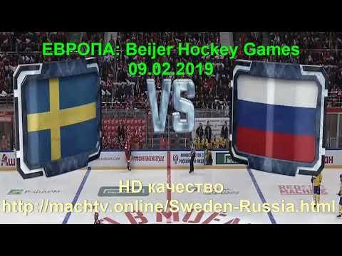 видео: ЕВРОПА: Beijer Hockey Games 09.02.2019  Швеция-Россия. ПРОГНОЗЫ