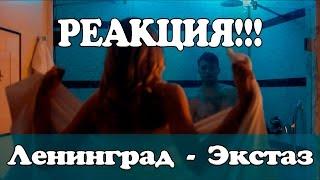 РЕАКЦИЯ Ленинград - Экстаз (Leningrad Ecstasy)