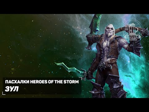 видео: Пасхалки heroes of the storm - Зул (Русская озвучка).