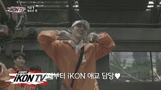 iKON - '자체제작 iKON TV' EP.9 Unreleased Clip (Dancing with KRUNK)