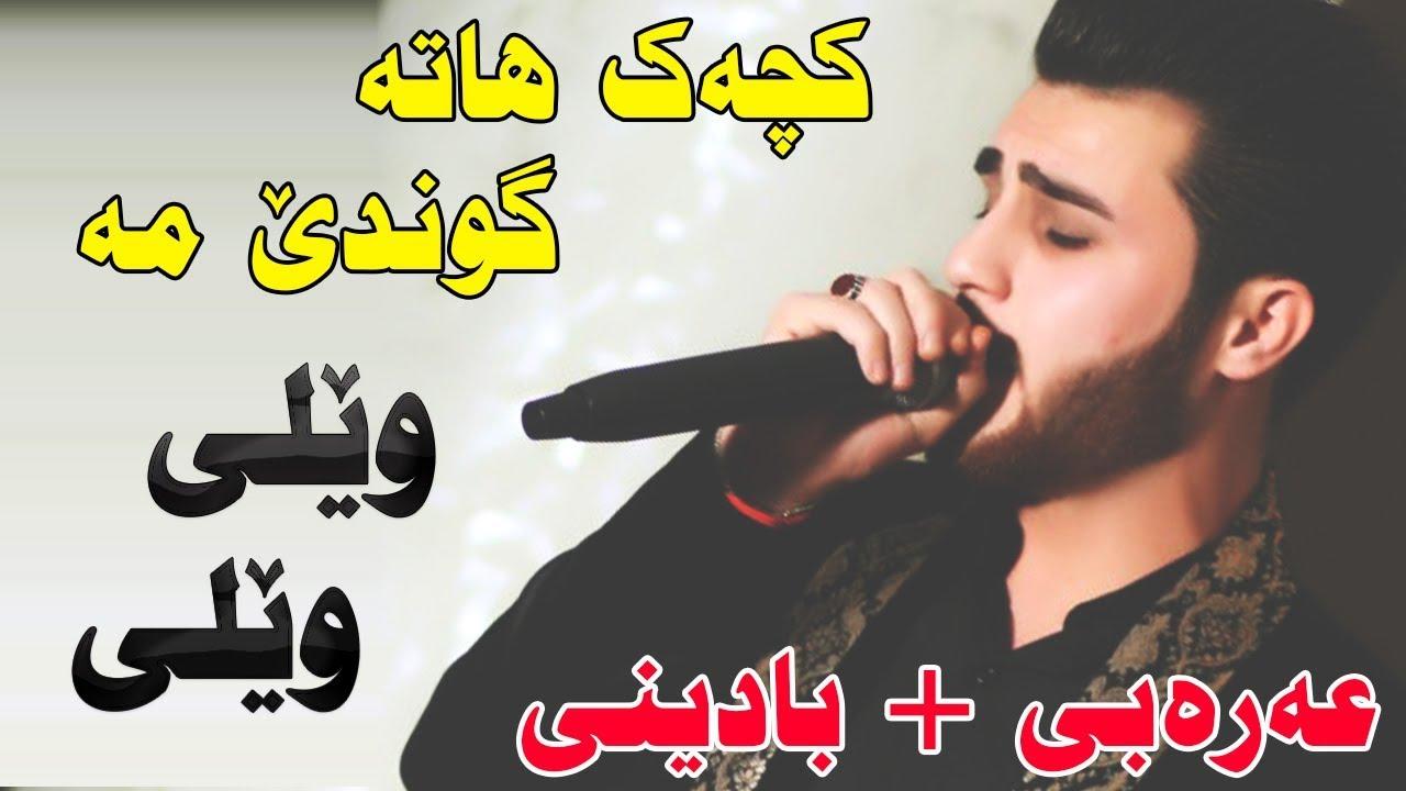 Ozhin Nawzad 04 ( Wely Wely - Arabi + Badini ) Salyadi Hama Bayari