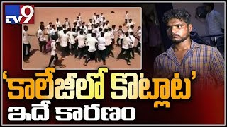 Students fight at Arts college in Anantapur - TV9