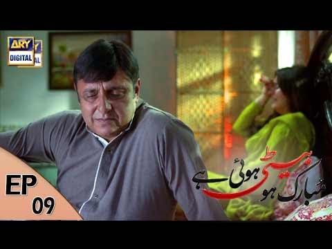 Mubarak Ho Beti Hui Hai - Ep - 09 - 7th June 2017 - ARY Digital Drama