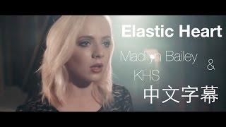 Elastic Heart - Madilyn Bailey & KHS Cover 中文歌詞