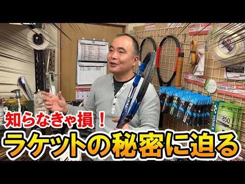 テニス知らなきゃ損あなたはどれだけラケットを知っていますか