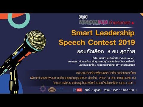 """FB Live! The 1st Smart Young Leaders 2019 กล่าวสุนทรพจน์ภาษาอังกฤษ """"รอบคัดเลือก 8 คนสุดท้าย"""""""