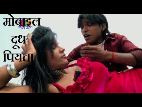 मोबाइल दूध पियता Mobile Dudh Piyata  |  Mobile Dudh Piyata |  Munni Lal Pyare