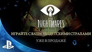 Little Nightmares | Релизный трейлер