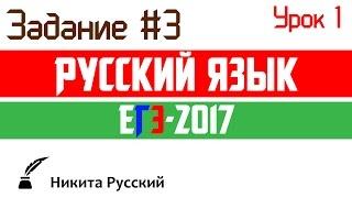 Разбор задания №3 ФИПИ. ЕГЭ по русскому языку 2017. Урок 1