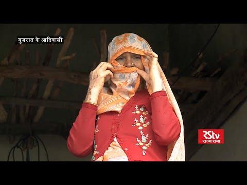 Main Bhi Bharat: Tribe of Gujarat| Dungri Garasia