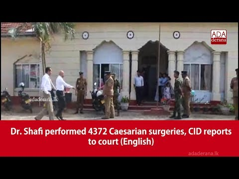 Dr. Shafi Performed 4372 Caesarian Surgeries, CID Reports To Court (English)
