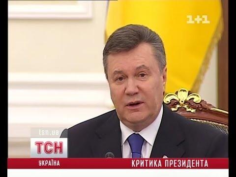 Янукович приказал уволить