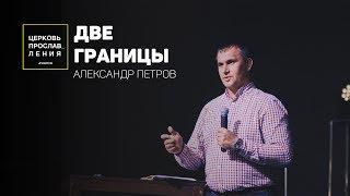 АЛЕКСАНДР ПЕТРОВ / ДВЕ ГРАНИЦЫ