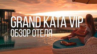 Гранд Ката Вип ( Grand Kata Vip ) Обзор отеля Остров Сокровищ