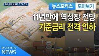 11년만에 역성장 전망...기준금리 전격 인하 / 한국…
