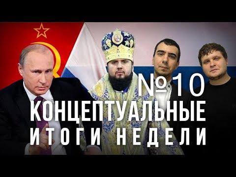 Возвращение СССР, Путин ответил, США уходят, пранкеры взломали Епифания, 282-я статья