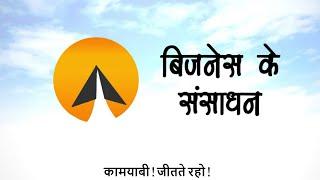 #14 : Business ke sansaadhan- कामयाबी! (हिन्दी)