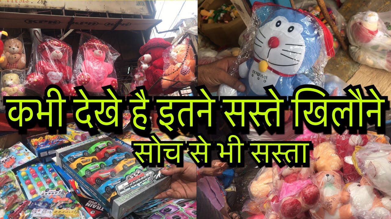 Wholesale Toys Market Sadar Bazar Delhi Youtube