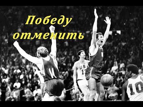 Украинский суд аннулировал победу СССР над США в Олимпиаде-1972