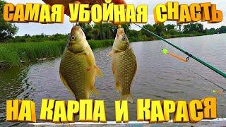 Самая убойная снасть с СЕКРЕТОМ на КАРПА и КАРАСЯ Сделай и будешь с рыбой всегда