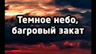 Темное небо, багровый закат...   Петр Бальжик