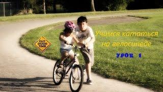 Основы торможения [Учимся кататься на велосипеде. Урок 1]