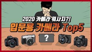 입문용 카메라 추천 2020